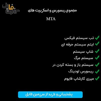 مجموعه سورس و اسکریپت های MTA