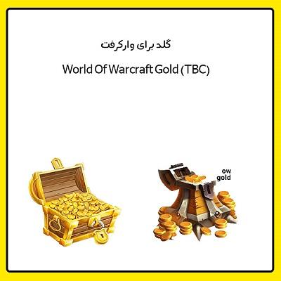 گلد برای وارکرفت | World Of Warcraft Gold (TBC)